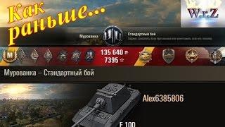 E 100 Как в старые добрые времена…  Мурованка  World of Tanks 0.9.15.1