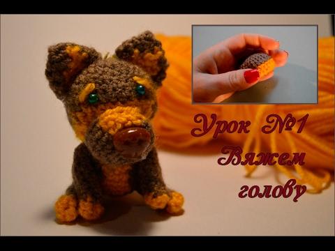 вязание собачки амигуруми крючком урок 1 голова Youtube