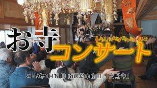 ♪お寺コンサート♪ 2019年1月18日 南房総市山田 「高照寺」