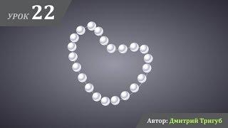Уроки Adobe Illustrator. Урок №22: Как нарисовать жемчужное ожерелье
