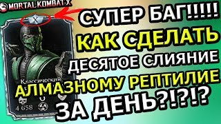 СУПЕРР БАГ!!!!| ДЕСЯТОЕ СЛИЯНИЕ АЛМАЗНОМУ РЕПТИЛИИ ЗА ОДИН ДЕНЬ!!!| Mortal Kombat X mobile(ios)