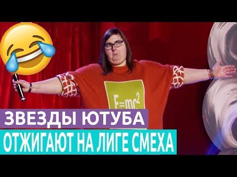 Таких Чумовых Номеров от украинских ютуберов никто не ОЖИДАЛ! Зал в истерике — Подборка ДО СЛЕЗ!