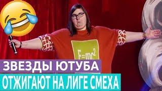 Таких Чумовых Номеров от украинских ютуберов никто не ОЖИДАЛ Зал в истерике Подборка ДО СЛЕЗ