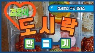 결혼식 하객 브이로그(feat. 결혼식 하객 패션 수제…
