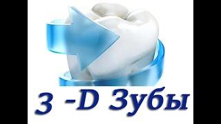 Из чего состоит зуб, иннервация и кровоснабжение  Структура зуба, десны и периодонта  3 Д графика(, 2015-05-04T10:40:20.000Z)