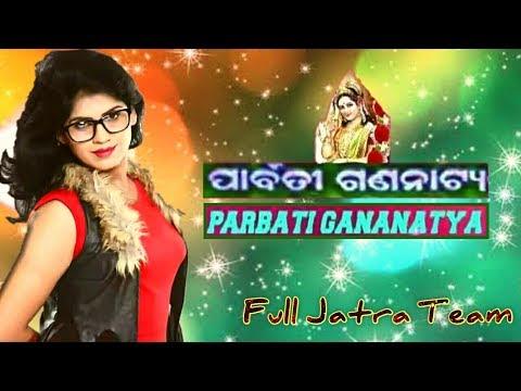 Jatra Parbati Gananatya full Jatra tram for 2017-18. Old Jatra party Young star Combination.