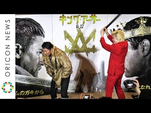 元木大介、メイプル超合金・カズレーザーからケツバット受け絶叫 映画『キング・アーサー』公開直前イベント