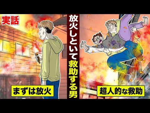 【実話】自分で放火して…ババアを救助する男。超人的な身体能力。