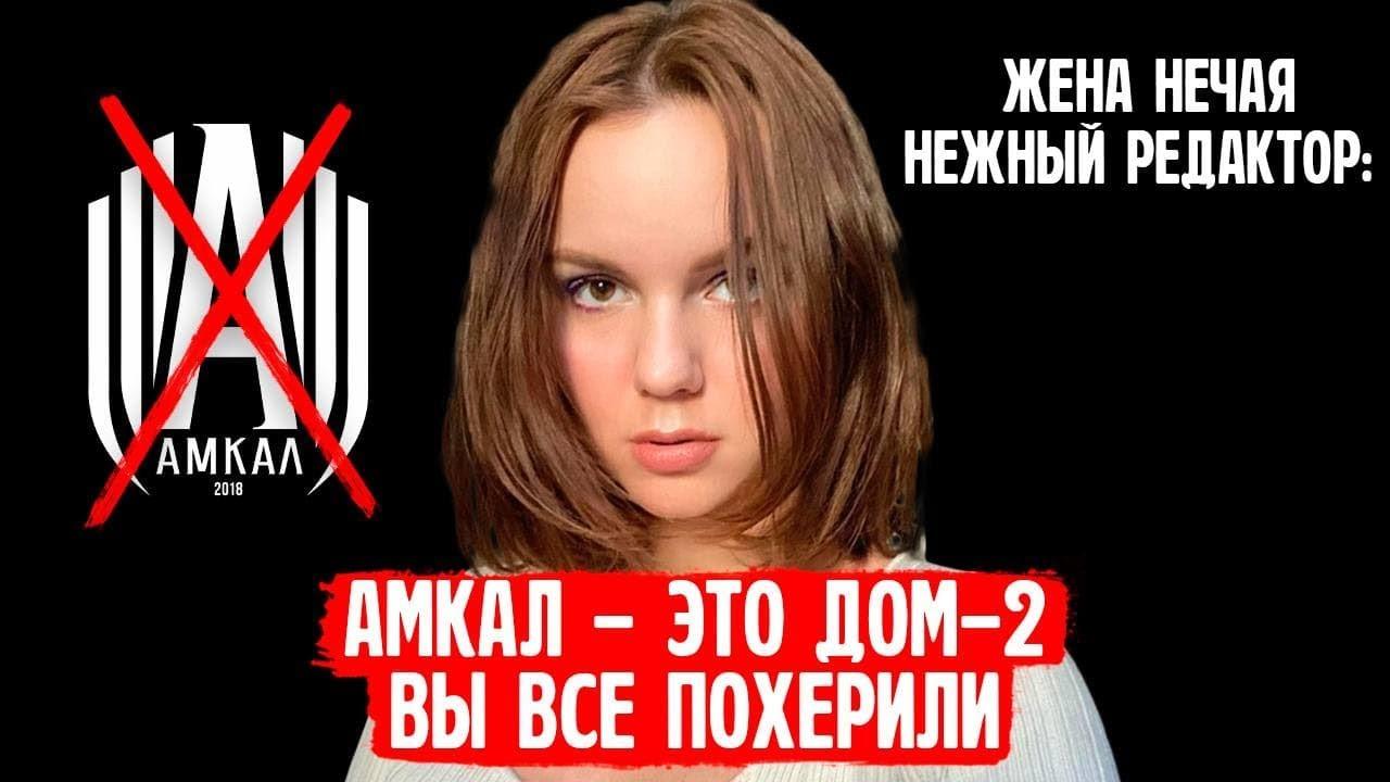 """АМКАЛ - ДОМ-2? ВСЕ ПОХЕРЕНО? ОТВЕТ ЖЕНЕ Артема Нечаева, """"главной болельщице"""" Амкала"""