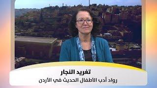 تغريد النجار - رواد أدب الأطفال الحديث في الأردن