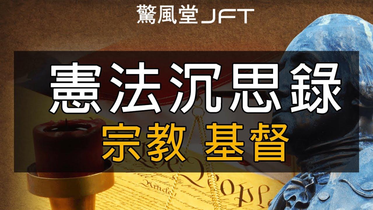 5分鐘聊:【憲法沉思錄】- 宗教自由第十一 -  (驚風堂短視頻  Ep 150)