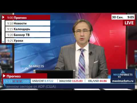 30.09.15 (9:00 MSK) - Прогноз рынка Форекс. MaxiMarkets форекс ТВ.