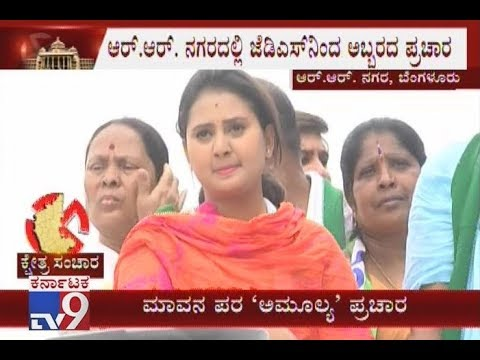Actress Amulya Campaigns For Her Father In Law Ramachandrappa In RR Nagar