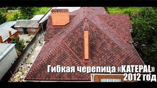 Мягкая кровля «KATEPAL» 2012г.(, 2014-08-15T11:49:34.000Z)