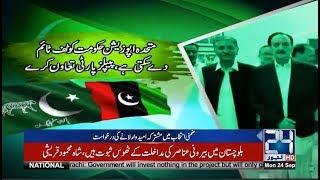 News Bulletin | 12:00 AM | 24 Sep 2018 | 24 News HD