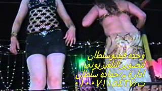 سلطان فيديو مع الراقصة شمس