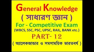Bangla General Knowledge Book