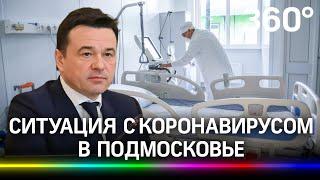 Коронавирус идет на спад Ход вакцинации и работа больниц в Подмосковье