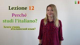 Итальянский язык с нуля. Lezione 12: Зачем учишь итальянский язык?