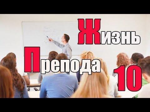 Жизнь преподавателя #10. Какой качественный состав студентов?