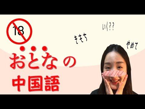 中国語講座 #26 |アダルト中国語!気持ちいい、やめてなどの中国語は?