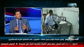 نشرة المصرى اليوم| وكيل صناعة النواب يدين حملات التموين على المصانع: طاردة للمستثمرين
