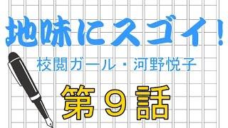 石原さとみさん主演のドラマ【地味にスゴイ】動画第9話の校閲ガール・...