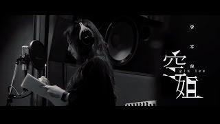 Gin Lee 李幸倪 - 《空姐》(Lyric Video)