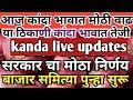 18/05/2021 आजचा कांदा बाजारभाव, onion market today,kanda bajar bhav today,kanda bajar today live
