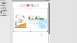 웹빌더메뉴얼 미디어