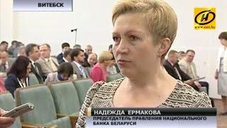 Кредиты для белорусов станут дешевле(, 2014-07-12T14:11:21.000Z)