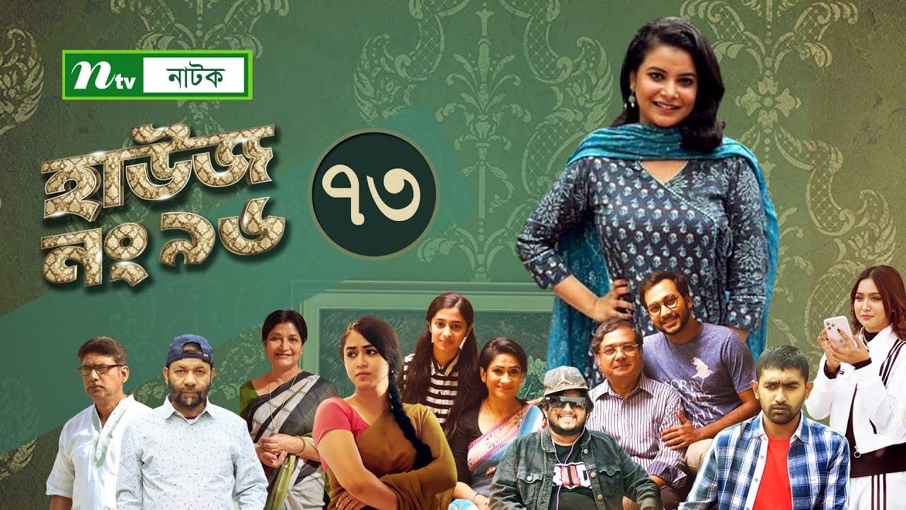 #HouseNo96 | হাউস নং ৯৬ | EP 73 | Afran Nisho | Faria Shahrin | Raj Bro | Keto Bhai | NTV Natok