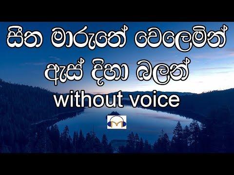 seetha-maruthe-karaoke-(without-voice)-සීත-මාරුතේ-වෙලෙමින්