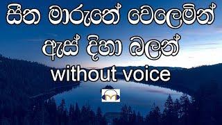 Seetha Maruthe Karaoke (without voice) සීත මාරුතේ වෙලෙමින්