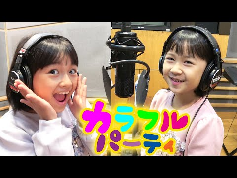 前より上手に歌えるかな??『カラフル・パーティ』メイキング裏側♪最後にレコーディングバージョンMVもあるよ himawari-CH