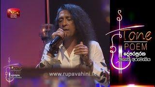 Me Wage Adarayak (Wasanthaye Mal Pipila) @ Tone Poem with Chitral Somapala Thumbnail