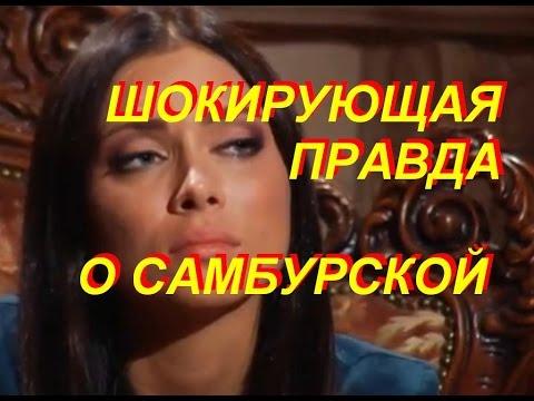 Настасья Самбурская биография российские актрисы
