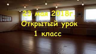 Ритмика и гимнастика 2018 открытый урок 1 класс