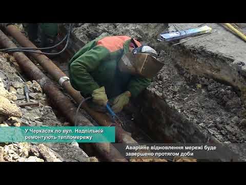 Телеканал АНТЕНА: У Черкасах по вул  Надпільній ремонтують тепломережу