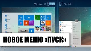 Новое меню Пуск в Windows 10 – MSReview Дайджест #23
