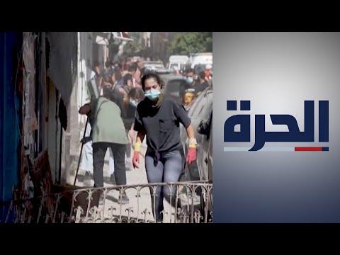 لبنان.. تكافل بين المواطنين لرفع الأنقاض وتنظيم عمليات الإغاثة بعد الانفجار الذي وقع في مرفأ بيروت  - 18:58-2020 / 8 / 6