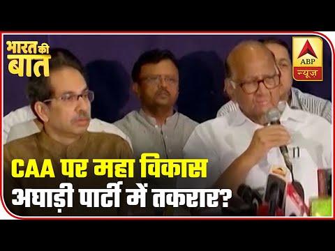 Cracks In Maha Vikas Aghadi Over CAA?   Bharat Ki Baat   ABP News
