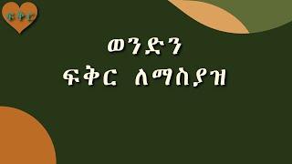 ወንድን ልጅ ፍቅር ለማስያዝ #Love #Ethiopia