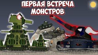 Встреча КВ-44 и ЛЕВИАФАНА.Мультики про танки.