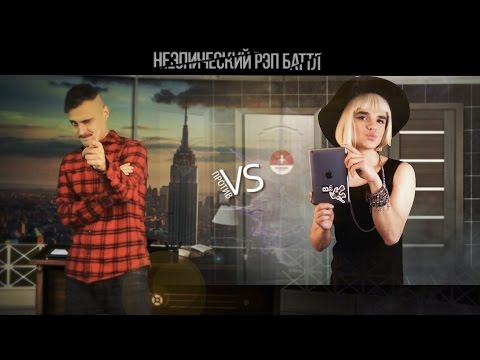Неэпический Рэп Баттл l Apple VS Samsung