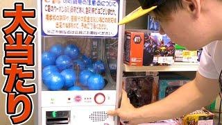 1000円ガチャでPS4が出るまで買い続けた結果!?  PDS thumbnail
