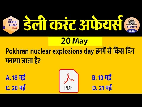 20 May Current Affairs in Hindi | Current Affairs Today | Daily Current Affairs Show | Exam