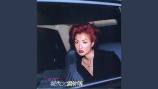 She Bu De Ni (97 Quan Xin Rou Qing Ban)