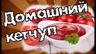 Как сварить кетчуп дома. Быстро и вкусно!