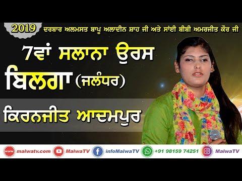 #6 KIRANJIT ADAMPUR - ਕਿਰਨਜੀਤ ਆਦਮਪੁਰ 🔴 NEW SONGS 🔴 7th SALANA ORAS - 2019 🔴 BILGA (Jalandhar)